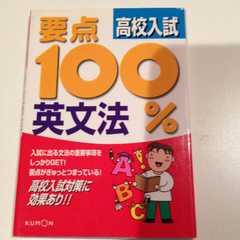 受験対策・英文法