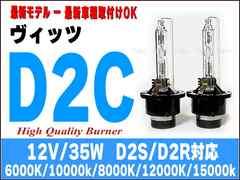 ヴィッツ/ 高品質D2C/ 最新車種対応/ 純正交換バルブ/ 1年保証