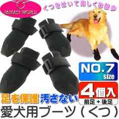 ドッグブーツ7 ペットの散歩時に足を保護して汚さない Fa088