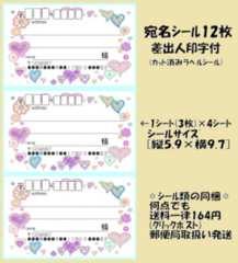 得◆Z-115◆ハート*宛名シール…12枚♪