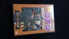 名探偵コナン DVDコレクション 3 黒ずくめの組織特集 即決