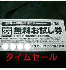 ★カメラのキタムラ/スタジオマリオ無料お試し券1枚★