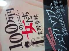 ドラマ化!青野春秋「100万円の女たち」�@�A2冊セット