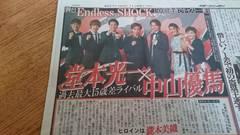 「堂本光一・中山優馬」2017.11.23 スポーツニッポン 1枚