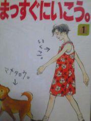 少女コミック まっすぐにいこう 全26巻セット【送料無料】