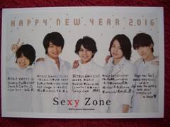 Sexy Zone 年賀状 2016 FC会員限定