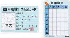 銀魂'くりあ壱★トレカ C1-10 銀魂高校 学生証カード