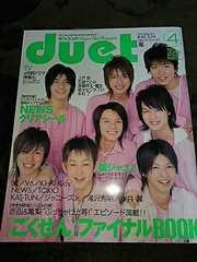 【2005/4月号*duet】関ジャニ∞【ジャニーズ雑誌】