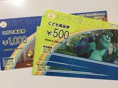 【即日発送】こども商品券3000円分★ミニレター62円発送可★