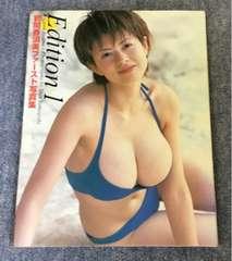 送料無料 岩間香須美 ファースト写真集 Edition1  初版