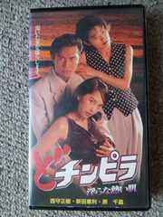 どチンピラ 17 淫らな熱い肌  [VHS] / 新田恵利, 原千晶