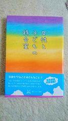 送料180円 女性と子どもの待合室 聖バルナバ病院 濱田和孝