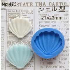デコ型◆シェル型◆ブルーミックス・レジン・粘土