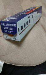 九州新幹線デザインのラップ