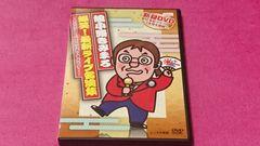綾小路きみまろ 爆笑!最新ライブ名演集 DVD