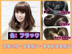 セミロング ウィッグ 色:ブラック パッツン前髪 高品質