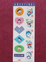 ☆グリーティング切手『ドラえもん』1997.5.2.(シール切手)☆
