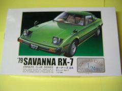 アリイ 1/24 オーナーズ24 No.7 サバンナRX-7(1979年) 新品