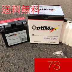 7S バイクバッテリー OPTIMAX(オプティマックス) 液別