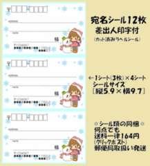 得◆Z-236◆雪だるま&女の子*宛名シール…12枚♪