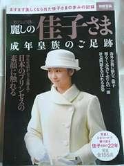 別冊宝島2540  麗しの佳子さま