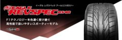 ★235/45R17 緊急入荷★ グッドイヤー REVSPEC RS02 新品タイヤ 4本セット