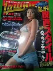 ローライダ—マガジンNo.64