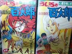 VHS原作:つのだじろう『うしろの百太郎�@&�A』
