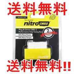 ニトロ OBD2 トルク25%パワー35%UP シボレー ハマー ベンツ bmw