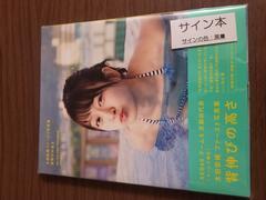 AKB48チーム8 太田奈緒 直筆サイン入り写真集