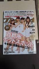週刊プレイボーイ2011年11月7日号〜巻頭AKB48!