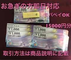 土日OK 即日対応 新券 JCBギフトカード 15000円分 モバペイOK