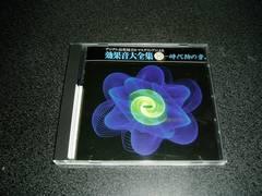 CD「効果音大全集19/現代物の音」祭り チャンバラ 喧嘩 ホラ貝