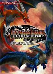DS ドラゴンテイマーサウンドスピリット バトルガイドブック