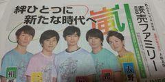 【嵐】読売ファミリー2部セット☆2019.8.21☆