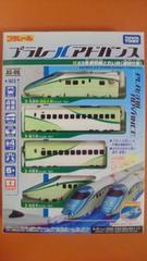 プラレールアドバンス/E3系新幹線とれいゆ(連結仕様)