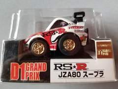 ☆スカイネット チョロQ D1グランプリ RSR JZA80スープラ