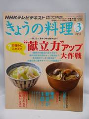 1603 NHK きょうの料理 2012年 03月号