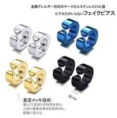 選べる4色  フェイクピアス  両耳  イヤリング