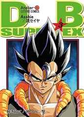 コミケ94 Atelier-A/DB SUPER EX 第3巻(サイン付)