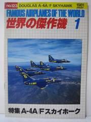 世界の傑作機 1981年1月号 No.123 A-4A/F スカイホーク