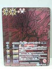 龍の覇王ジーク・ヤマト・フリード BS14 X 01 バトルスピリッツ 2枚セット