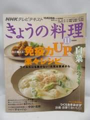 1603 NHK きょうの料理 2009年 11月号