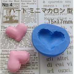 スイーツデコ型◆ハート ミニマカロン◆ブルーミックス・レジン・粘土