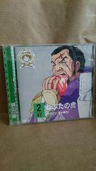 CD【ねぶたの虎】イッショウ(沢木郁也)青森