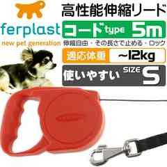 犬猫用伸縮リードフリッピーS赤 コード長5m ロック機能付 Fa5081