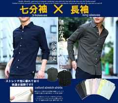 選べる2種/七分&長袖オックスフォードシャツ18色S-XL