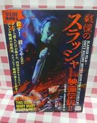 『戦慄のスラッシャー映画伝説!!』