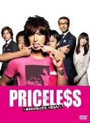 ■DVD『PRICELESS BOX』木村拓哉 藤ヶ谷(キスマイ) 小嶋陽菜