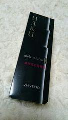 資生堂 ハク メラノフォーカスEX 薬用美白美容液